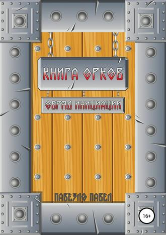 Павезло Павел, Книга орков. Обряд инициации