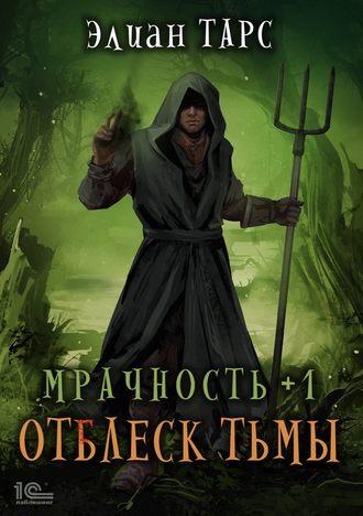 Элиан Тарс, Мрачность +1. Отблеск Тьмы