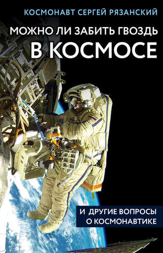 Сергей Рязанский, Можно ли забить гвоздь в космосе и другие вопросы о космонавтике