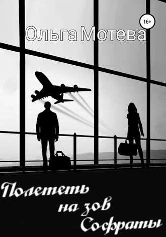 Ольга Мотева, Полететь на зов Софраты