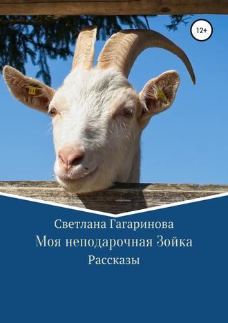 Светлана Гагаринова, Моя неподарочная Зойка