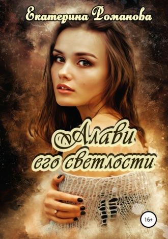 Екатерина Романова, Алави его светлости