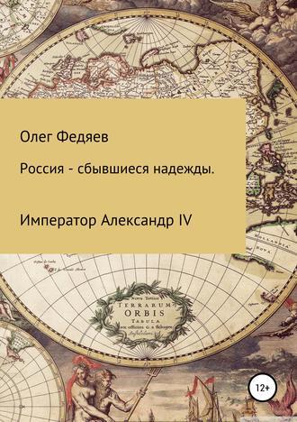 Олег Федяев, Россия – сбывшиеся надежды. Император Александр IV