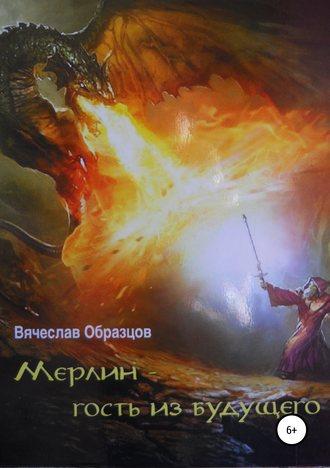 Вячеслав Образцов, Мерлин – гость из будущего