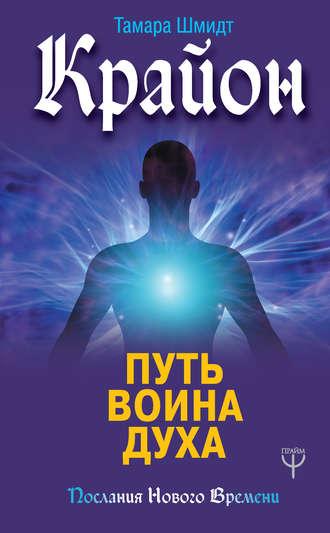 Тамара Шмидт, Крайон. Путь воина Духа