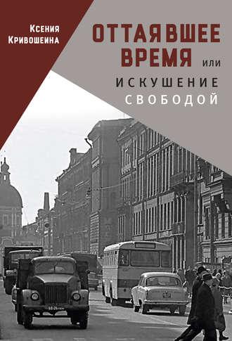 Ксения Кривошеина, Оттаявшее время, или Искушение свободой