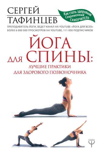 Сергей Тафинцев, Йога для спины: лучшие практики для здорового позвоночника