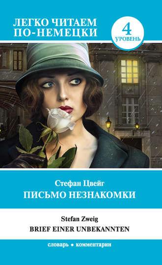 Стефан Цвейг, Письмо незнакомки / Brief einer Unbekannten