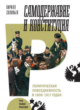 Кирилл Соловьев, Самодержавие и конституция