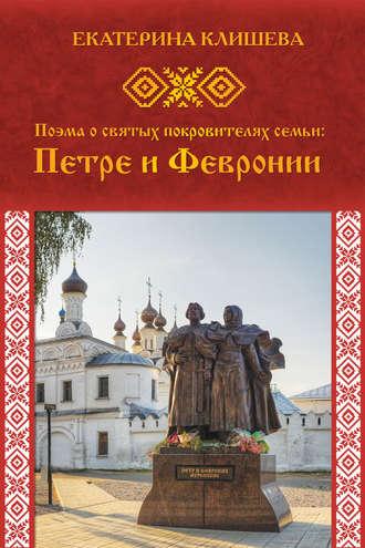 Екатерина Клишева, Поэма о святых покровителях семьи: Петре и Февронии