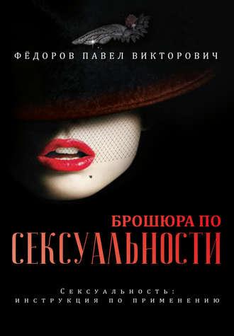 Павел Федоров, Брошюра по сексуальности