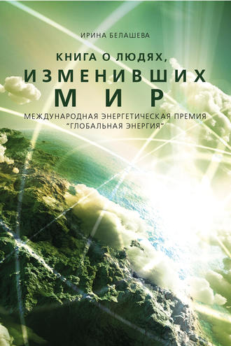 Ирина Белашева, Книга о людях, изменивших мир