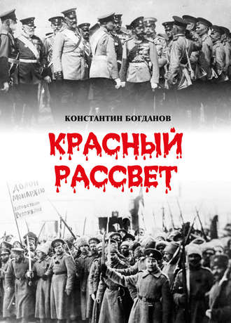 Константин Богданов, Красный рассвет. Часть первая. Гибель империи