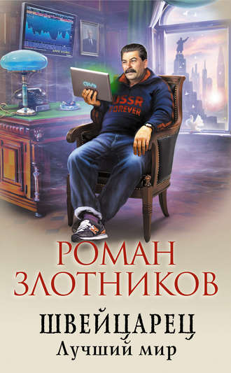 Роман Злотников, Швейцарец. Лучший мир