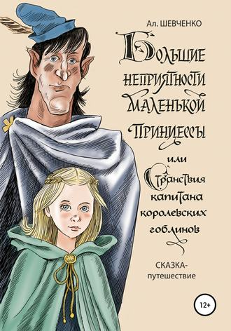 Алексей Шевченко, Большие неприятности маленькой принцессы и Странствия капитана королевских гоблинов