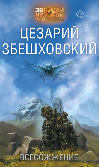 Цезарий Збешховский, Всесожжение