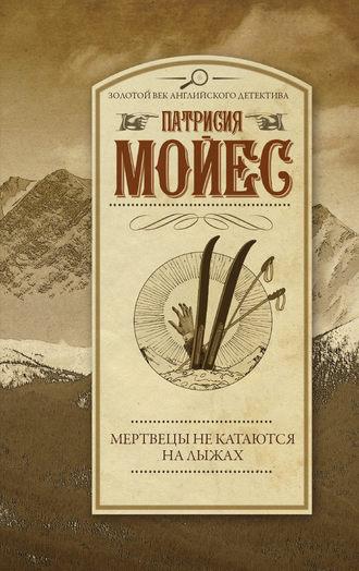 Патриция Мойес, Мертвецы не катаются на лыжах