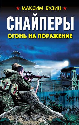 Максим Бузин, Снайперы. Огонь на поражение