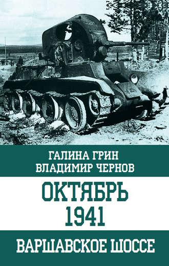 Галина Грин, Владимир Чернов, Октябрь 1941. Варшавское шоссе