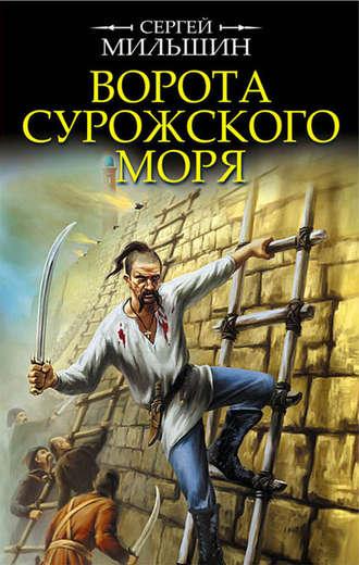 Сергей Мильшин, Ворота Сурожского моря