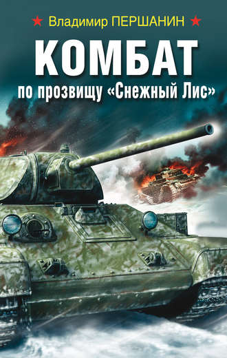 Владимир Першанин, Комбат по прозвищу «Снежный Лис»