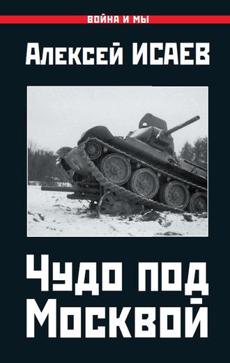 Алексей Исаев, Чудо под Москвой