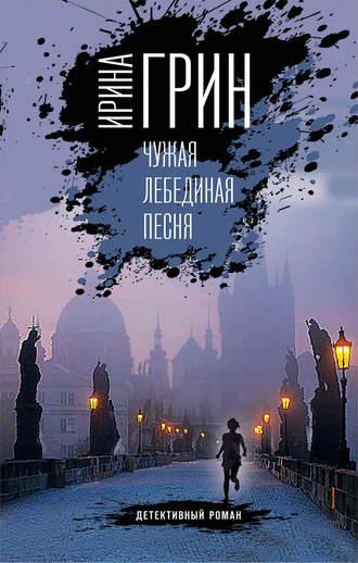 Ирина Грин, Чужая лебединая песня