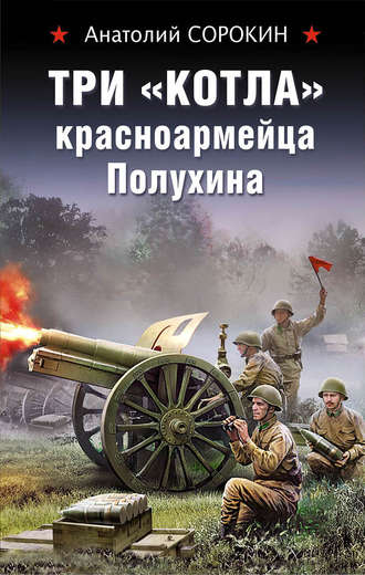 Анатолий Сорокин, Три «котла» красноармейца Полухина
