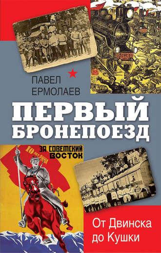 Павел Ермолаев, Первый бронепоезд. От Двинска до Кушки