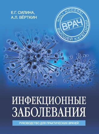 Аркадий Вёрткин, Елена Силина, Инфекционные заболевания. Руководство для практических врачей