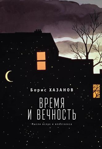 Борис Хазанов, Время и вечность. Мысли вслух и вполголоса