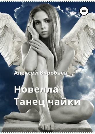Алексей Воробьёв, Танец чайки