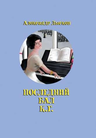 Александр Лысков, Последний бал К. Г.