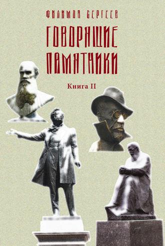 Филимон Сергеев, Говорящие памятники. Книга II. Проклятие