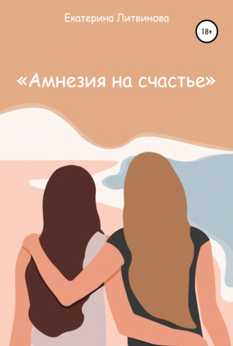 Екатерина Литвинова, Амнезия на счастье