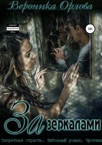 Вероника Орлова, За зеркалами