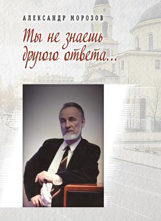 Александр Морозов, Ты не знаешь другого ответа (сборник)