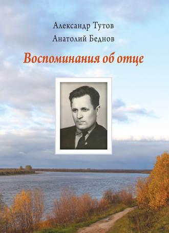Анатолий Беднов, Александр Тутов, Воспоминания об отце