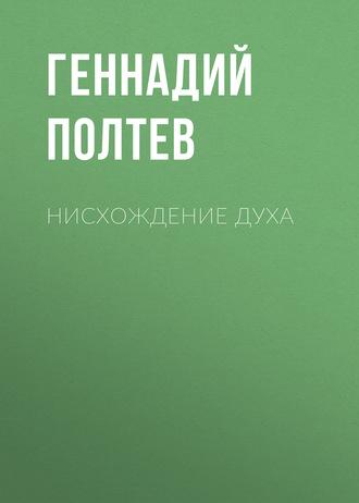 Геннадий Полтев, Нисхождение Духа