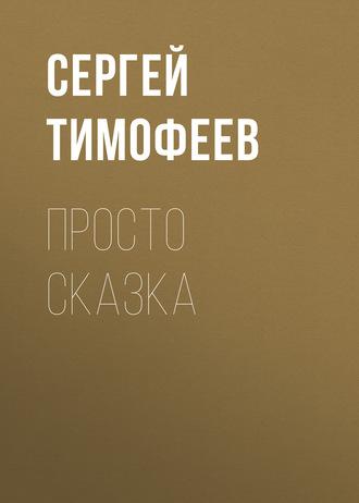 Сергей Тимофеев, Просто сказка