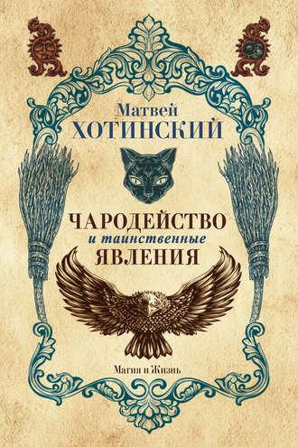 Матвей Хотинский, Чародейство и таинственные явления