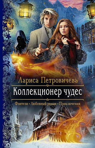 Лариса Петровичева, Коллекционер чудес