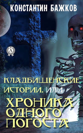 Константин Бажков, Кладбищенские истории, или Хроника одного погоста