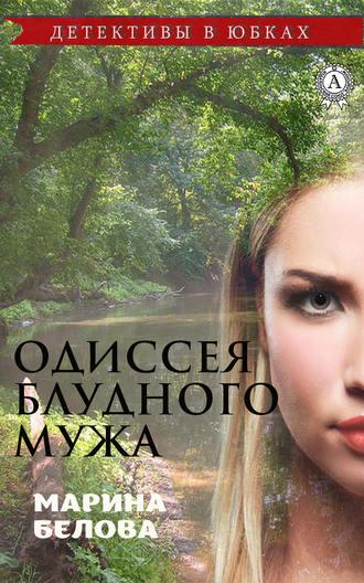 Марина Белова, Одиссея блудного мужа