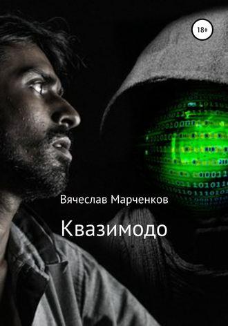 Вячеслав Марченков, Квазимодо