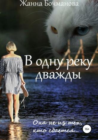 Жанна Бочманова, В одну реку дважды