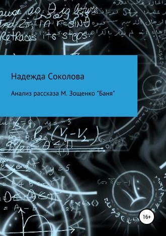 Надежда Соколова, Анализ рассказа М. Зощенко «Баня»