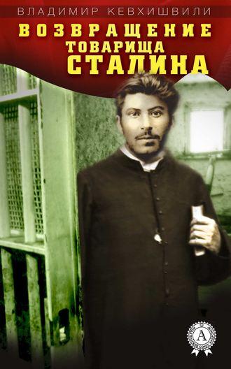 Владимир Кевхишвили, Возвращение товарища Сталина