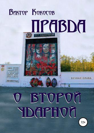Виктор Кокосов, Правда о Второй ударной