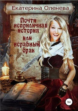 Екатерина Оленева, Почти неприличная история, или Неравный брак